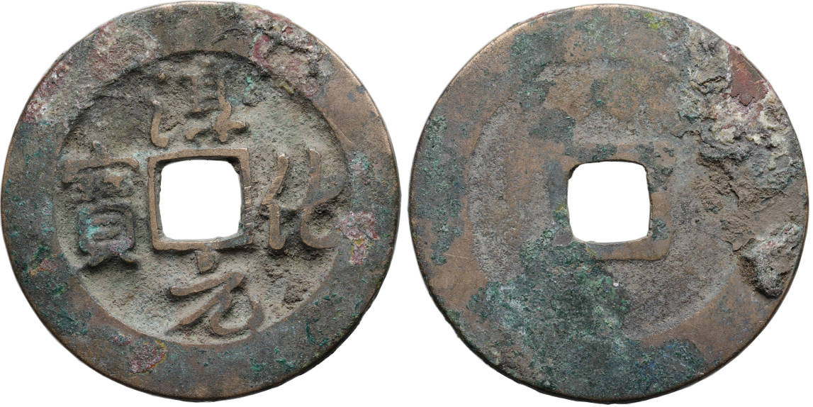 China, Northern Song Dynasty, Emperor Taizong, 990-997 AD, AE1 Cash, minted 990-994 AD