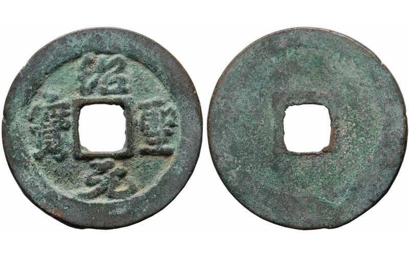 China, Northern Song Dynasty, Emperor Zhezhong, 1086-1100 AD, AE2 Cash, minted 1094-107 AD